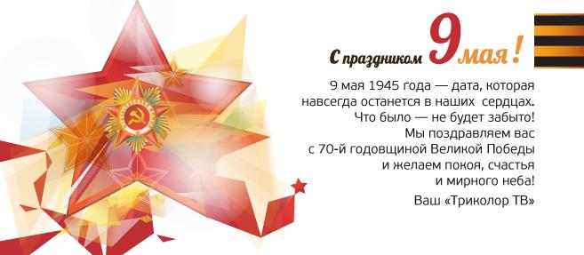 s_prazdnikom_9_maia